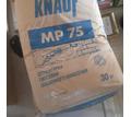 Штукатурка гипсовая Knauf MP 75 - Цемент и сухие смеси в Краснодаре