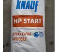 KNAUF HP Старт гипсовая штукатурка - Цемент и сухие смеси в Краснодаре