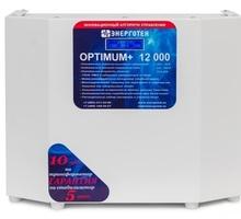 Стабилизатор для дома Энерготех OPTIMUM+ 12000 - Прочая домашняя техника в Краснодаре