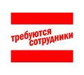 Менеджер по рекламе народного потребления - Менеджеры по продажам, сбыт, опт в Славянске-на-Кубани