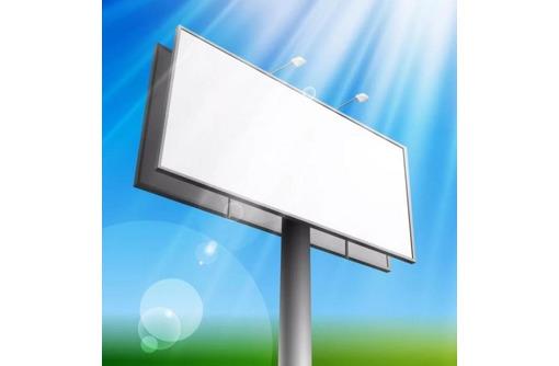 Куплю рекламный щит 3х6 (биллборд) - Реклама, дизайн, web, seo в Белореченске