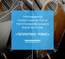 «ТЕПЛОТЕКС ПЛЮС» для промывки теплообменника средство очищающее - Газовое оборудование в Краснодаре