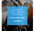 «ТЕПЛОТЕКС ПЛЮС» для промывки теплообменника средство очищающее - Газовое оборудование в Краснодарском Крае