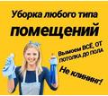 Услуги уборки любых помещений в Анапе - Клининговые услуги в Анапе