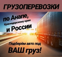 Грузоперевозки, переезды, грузчики Анапа - Грузовые перевозки в Анапе