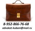 Арбитражный адвокат в Кореновске - Юридические услуги в Кореновске