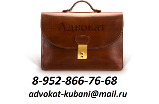 Арбитражный адвокат в Анапе и крае - Юридические услуги в Анапе