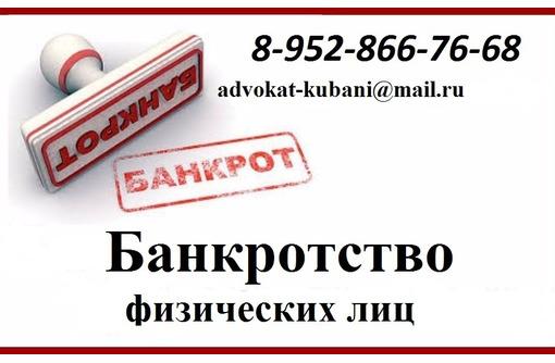 Банкротство физических лиц в Анапе и крае - Юридические услуги в Анапе