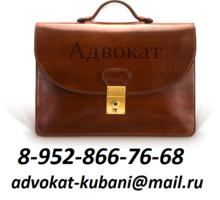 Арбитражный адвокат в Апшеронске и крае - Юридические услуги в Апшеронске