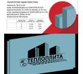 ЕС ТЕПЛОПЛИТА из экструдированного пенополистирола 585х1185мм (30мм) - Ремонт, отделка в Краснодаре