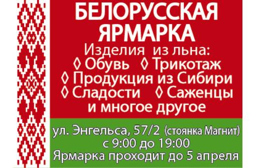 ярмарка Белорусско - Российских товаров, фото — «Реклама Армавира»