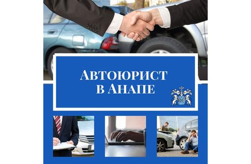 Автоюрист 10 лет стажа - Юридические услуги в Анапе