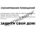 Удаление неприятных запахов (озонирование) - Клининговые услуги в Краснодаре