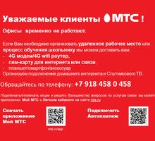 Мобильные Теле Системы - Другое в Краснодарском Крае
