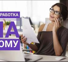 Несложная работа на дому через интернет - Работа на дому в Усть-Лабинске