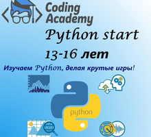Программирование на Python для детей от 13 лет - Курсы учебные в Новороссийске