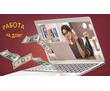 Работа в интернете. Свободный график, фото — «Реклама Адлера»