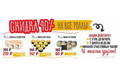 суши,роллы,сеты с доставкой на дом, фото — «Реклама Крымска»
