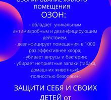 Озонирование жилых помещений - Клининговые услуги в Краснодаре
