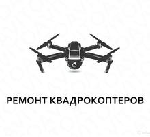 Ремонт квадрокоптеров и других радиоуправляемых моделей - Компьютерные услуги в Краснодаре