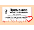 Услуги врача терапевта/кардиолога - Медицинские услуги в Краснодарском Крае