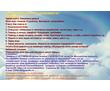 Целитель,биоэнерг, космоэнерг, фото — «Реклама Крымска»