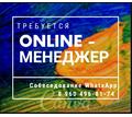 Требуется online- менеджер - Менеджеры по продажам, сбыт, опт в Тихорецке