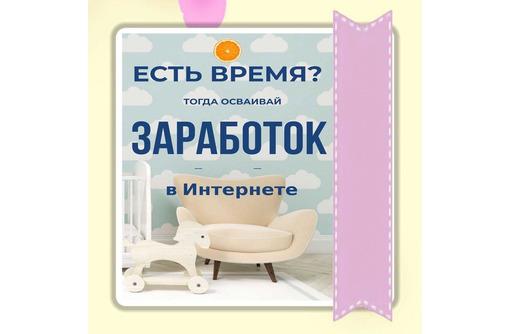 Вечерняя занятость (работа для мам) - Другие сферы деятельности в Белореченске