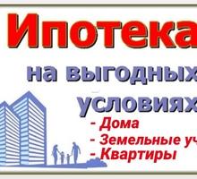 Помогу открыть ипотеку на Земельный уч\Дом\Квартиру - Услуги по недвижимости в Краснодарском Крае