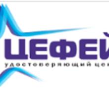 ООО  «УЦ Цефей» удостоверяющий центр - Бизнес и деловые услуги в Тихорецке
