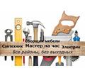 Сборка мебели муж на час сантехник электрик - Ателье, обувные мастерские, мелкий ремонт в Краснодарском Крае