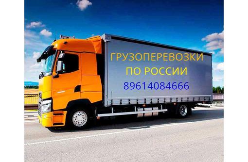 Квартирный переезд в другой город  по России - Грузовые перевозки в Тихорецке