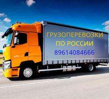 Квартирный переезд в другой город  по России - Грузовые перевозки в Краснодарском Крае