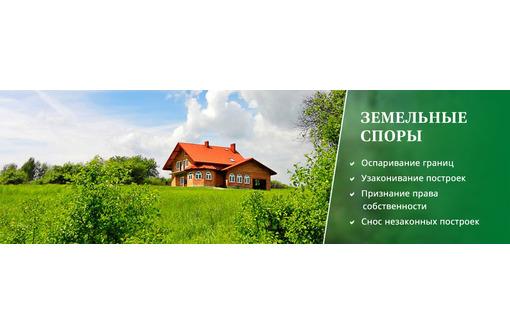 Переведу - жилое помещение – в квартиру, гараж – в жилой дом - в Сочи, фото — «Реклама Сочи»