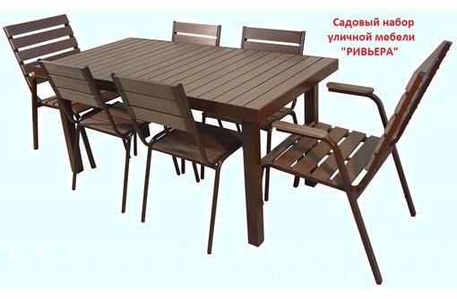"""Набор  Мебели уличной для Кафе """"Ривьра-4"""", фото — «Реклама Сочи»"""