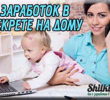 Менеджер в интернет-магазин на дому. - Работа на дому в Ейске