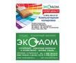 Стройматериалы Инструменты ЭкоДом_Кропоткин, фото — «Реклама Кропоткина»