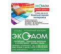 Стройматериалы Инструменты ЭкоДом_Кропоткин - Инструменты, стройтехника в Краснодарском Крае
