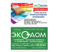 Стройматериалы Инструменты ЭкоДом_Кропоткин - Инструменты, стройтехника в Кропоткине