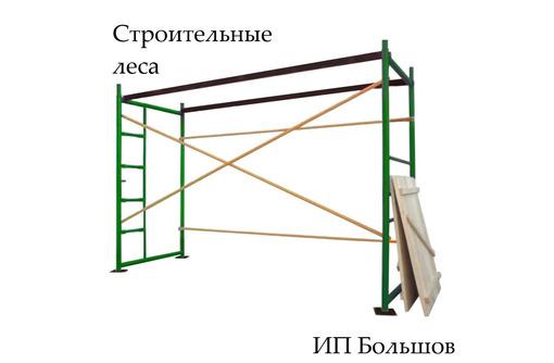 Аренда лесов строительных ЛРСП 30 40 60 100, фото — «Реклама Крымска»