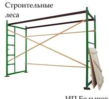 Строительные леса в аренду и продажа - Строительные работы в Горячем Ключе