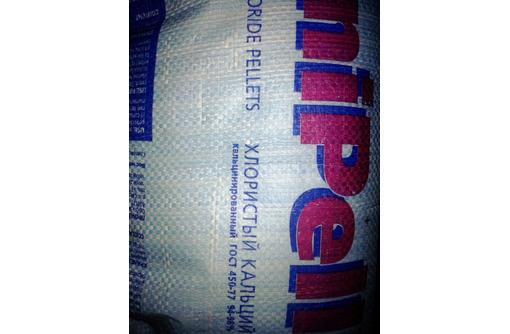 Кальций хлористый пищевой - хлорид кальция (мешок 25кг), фото — «Реклама Адлера»