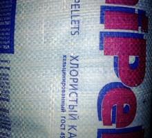 Кальций хлористый пищевой - хлорид кальция (мешок 25кг) - Продажа в Адлере