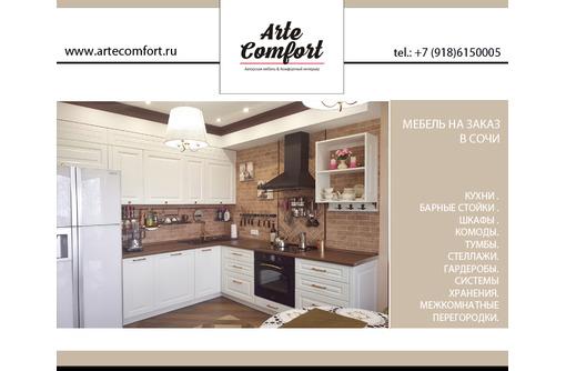 Кухни МДФ. Заказать мебель в Сочи, фото — «Реклама Сочи»