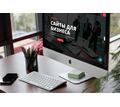 Создание сайтов и раскрутка соц сетей - Реклама, дизайн, web, seo в Краснодарском Крае