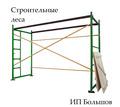 Аренда лесов строительных ЛРСП 30,40,60,100 - Строительные работы в Кропоткине