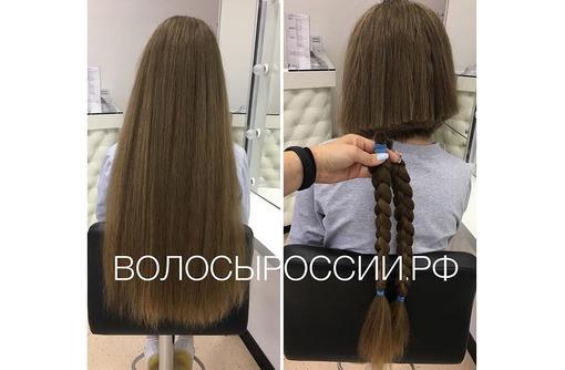 Покупаем дорого волосы в Адлере!!! - Парикмахерские услуги в Адлере