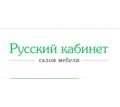 Салон мебели «Русский кабинет» - Столы / стулья в Краснодарском Крае