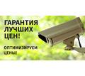 Монтаж видеонаблюдения, ремонт, настройка - Охрана, безопасность в Краснодарском Крае