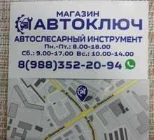 """Автослесарный инструмент магазин """"Автоключ"""" - Автоаксессуары и инструменты в Анапе"""